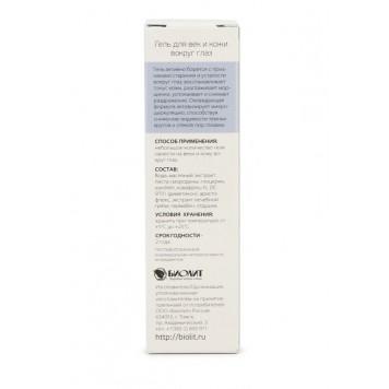 Люкс-меню (Lux menu) гель для век и кожи вокруг глаз, 20 мл-1