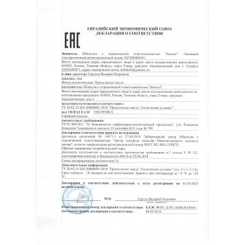 Прополисное масло Алтайское, 50 мл.-1