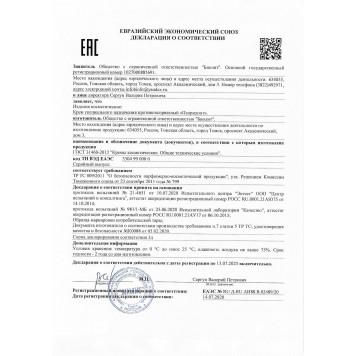 Псоридонт гель-крем для душа противопсориазный, 250 мл-1