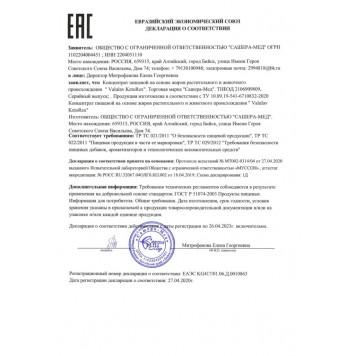 ValulaV KetoRex монодозы №7*3 мл-1