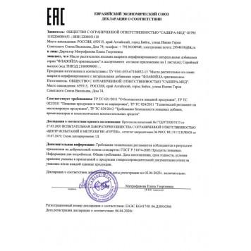 Масло Флавойла оригинальное из семян чёрного тмина и амаранта, 50 мл-2