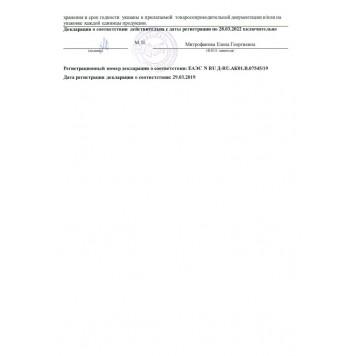 Лигурикс Гэссе таблетки №20*1,5 г-2