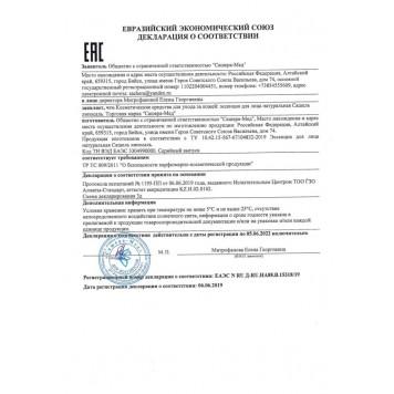 Омолаживающая эссенция с экстрактом миротамнуса Sachel' Liposal', 50 мл-1